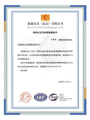 保持认证注册资格通知书